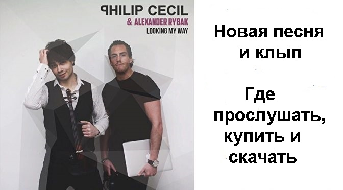 Александр и Philip Cecil – Looking My Way